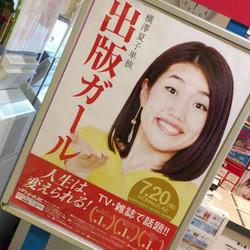 Yokonatsu02